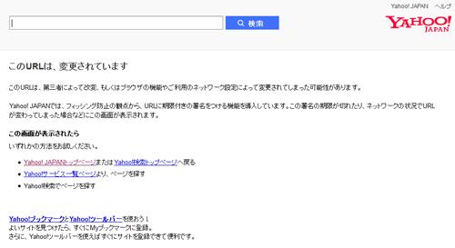 Yahoo!の、このURLは変更されていますという表示