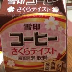 風邪でスタバにSAKURAラテを買いに行けないから、雪印コーヒーのさくらテイストを試してみた