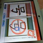 スマイルゼミ発展コースとZ会タブレット講座の比較 中編 ~国語と漢字書き取りを比べる~