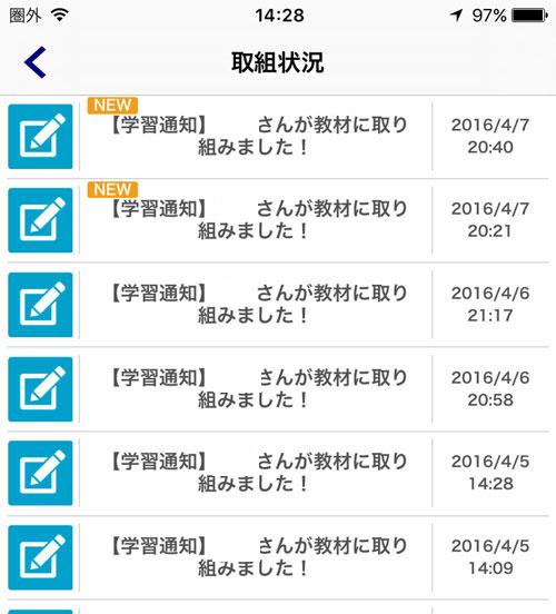 Z会タブレット講座アプリ画面