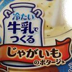 クノールの冷たい牛乳でつくるじゃがいものポタージュ。おいしく作るにはコツがある!