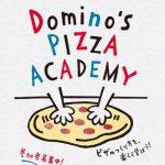 ドミノピザでピザ作り体験をしてきたよ!
